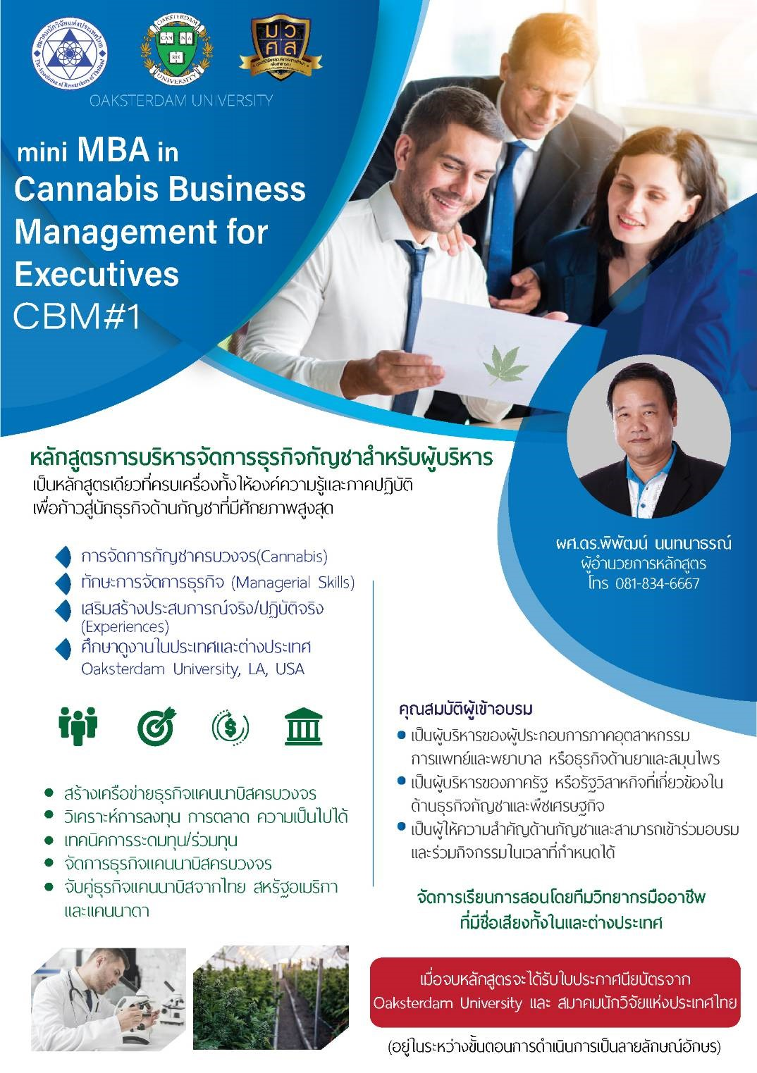 mini MBA in Cannabis Business Management for Executives CBM#1 (รุ่นที่ 1)