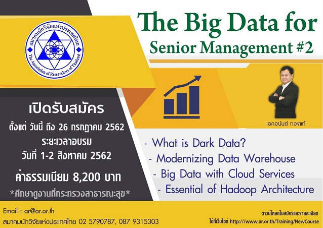 The Big Data Ecosystem for Senior Management #2