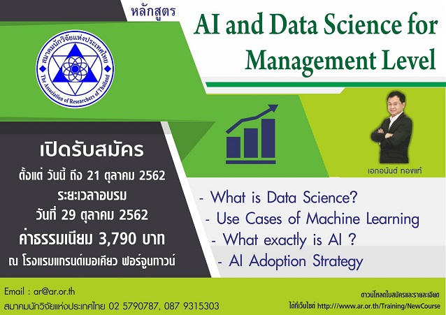 AI and Data Science for Management Level