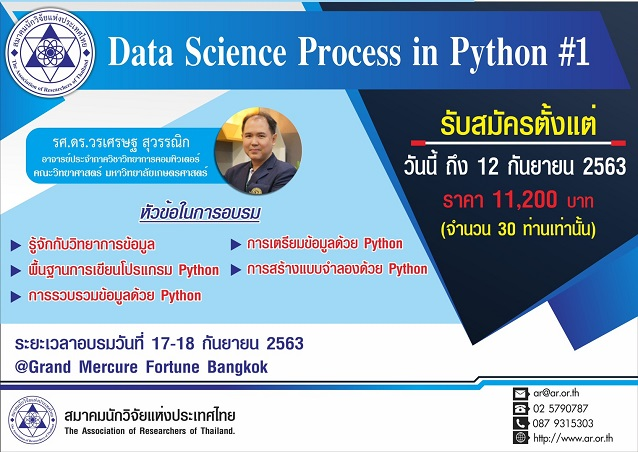 Data Science Process in Python 1